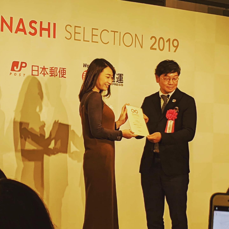 林萍在日本からの表彰