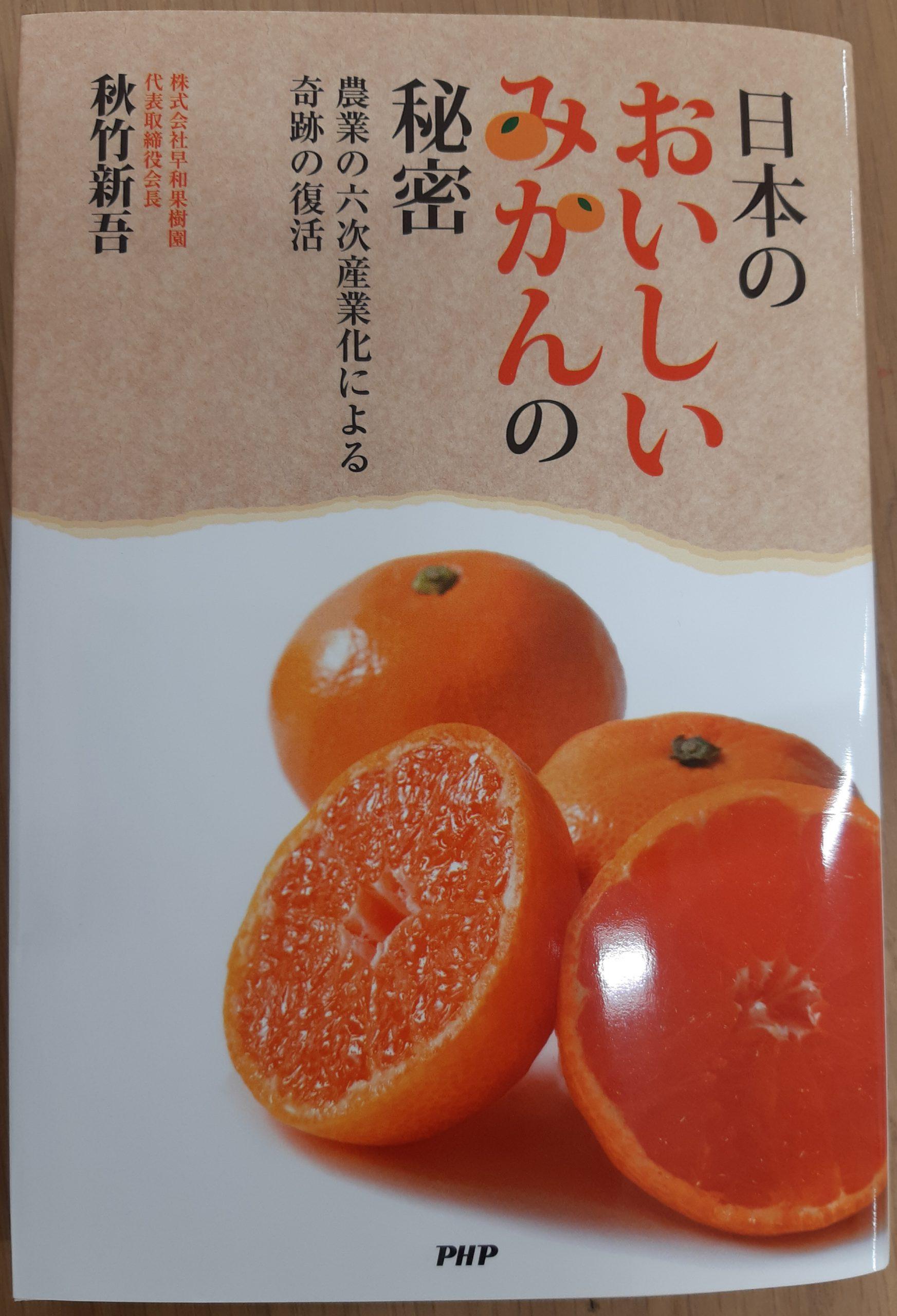 日本のおいしいみかんの秘密