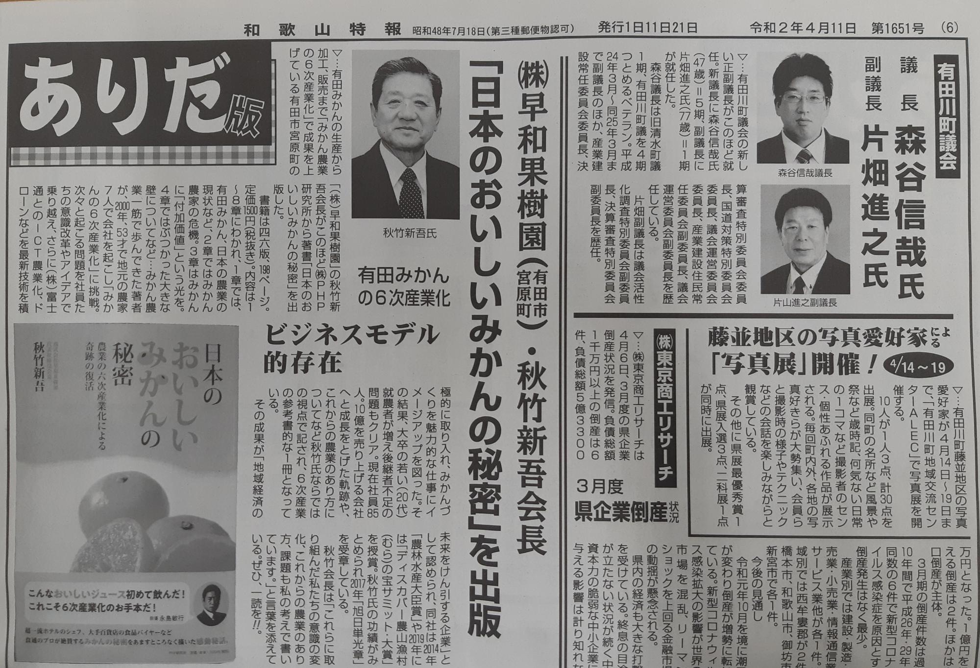 和歌山特報第1651号(令和2年4月11日発行)