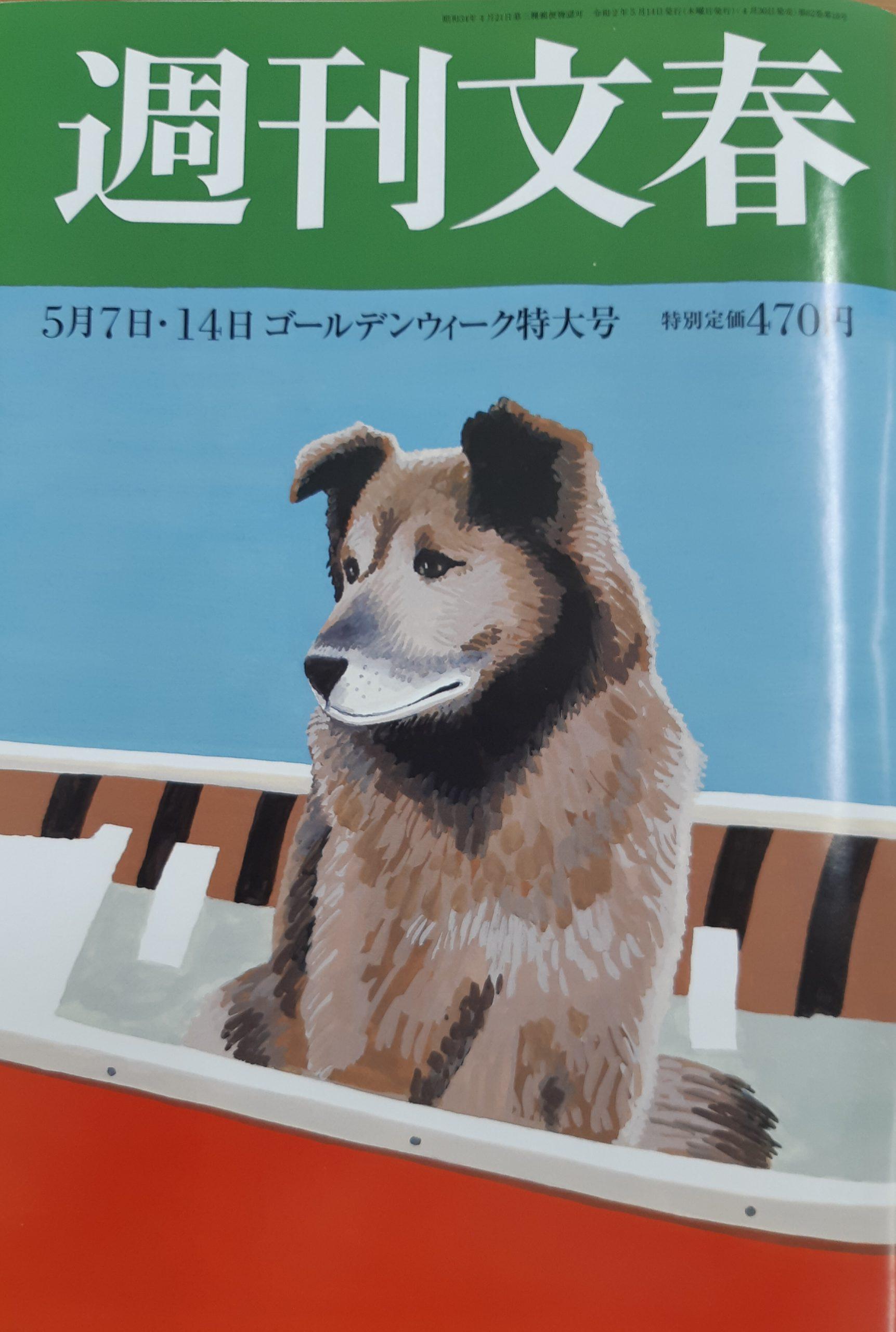 週刊文春 5月7日・14日 ゴールデンウィーク特大号(4月30日発売)第62巻第18号