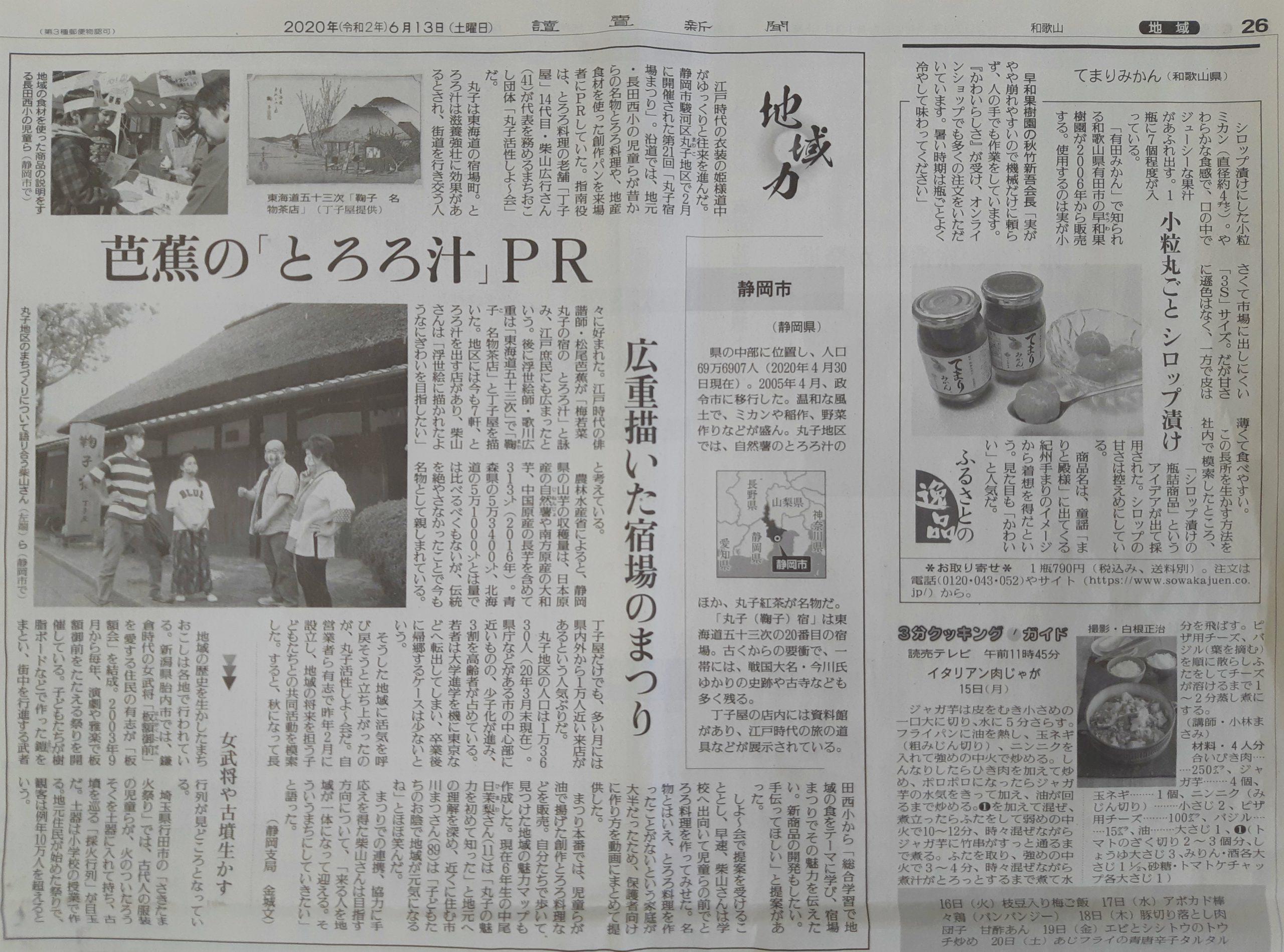 読売新聞 2020年(令和2年)6月13日(土曜日)発行