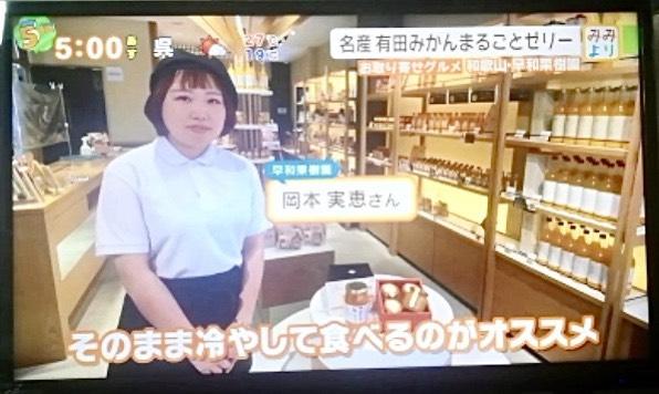 早和果樹園本社店店内での商品紹介