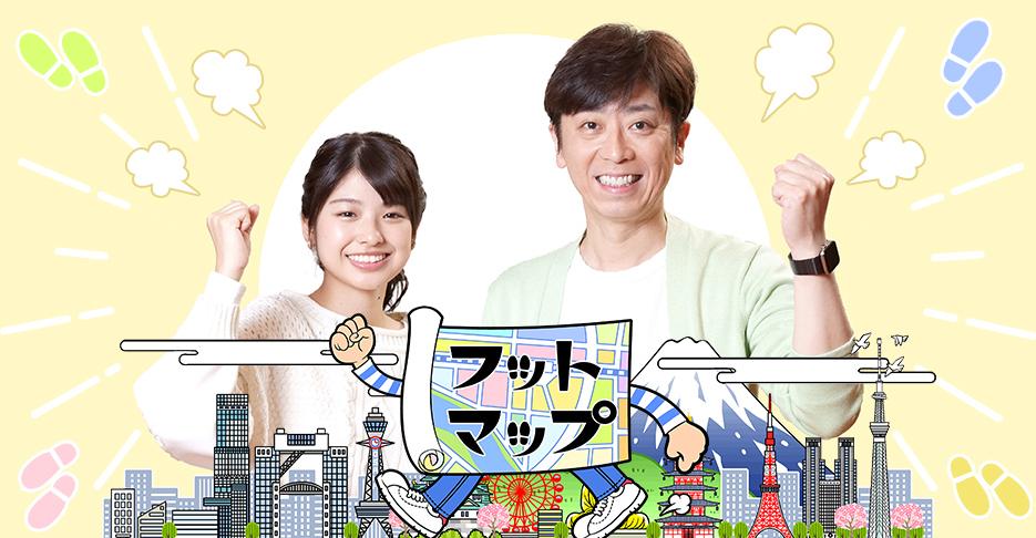 関西テレビ「フットマップ」