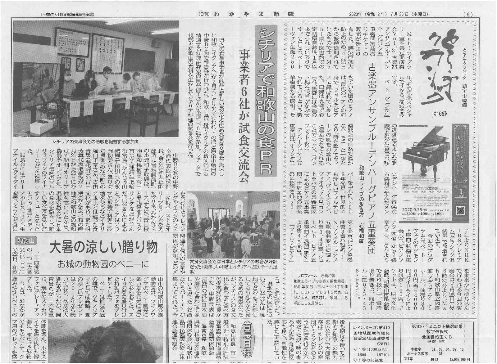 わかやま新報 p6(2020年7月30日発行)