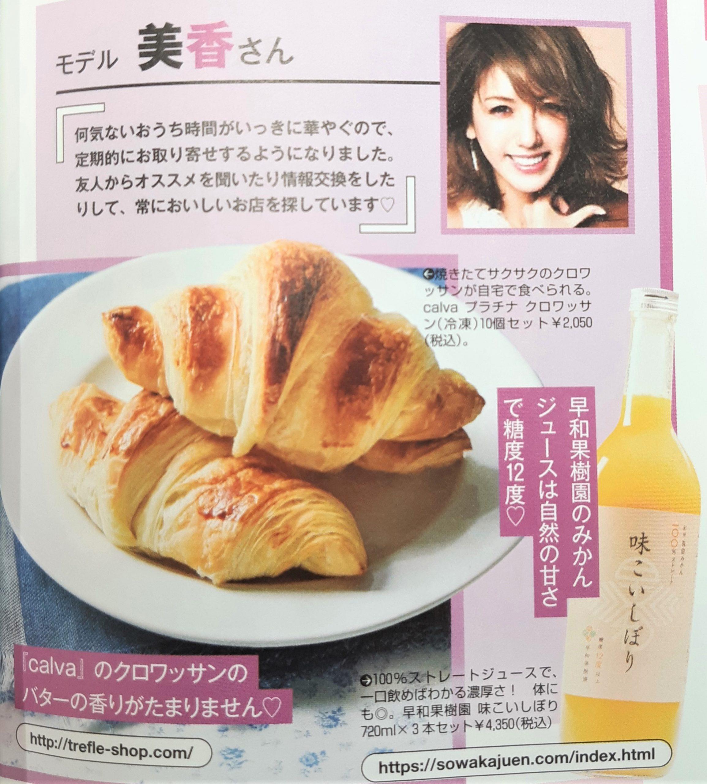 モデル・美香さんが味こいしぼりを紹介してくださいました♪