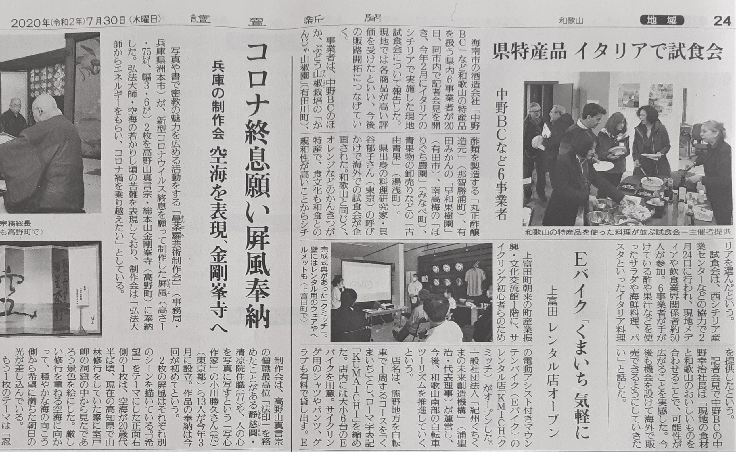 読売新聞 p.24(2020年7月30日発行)