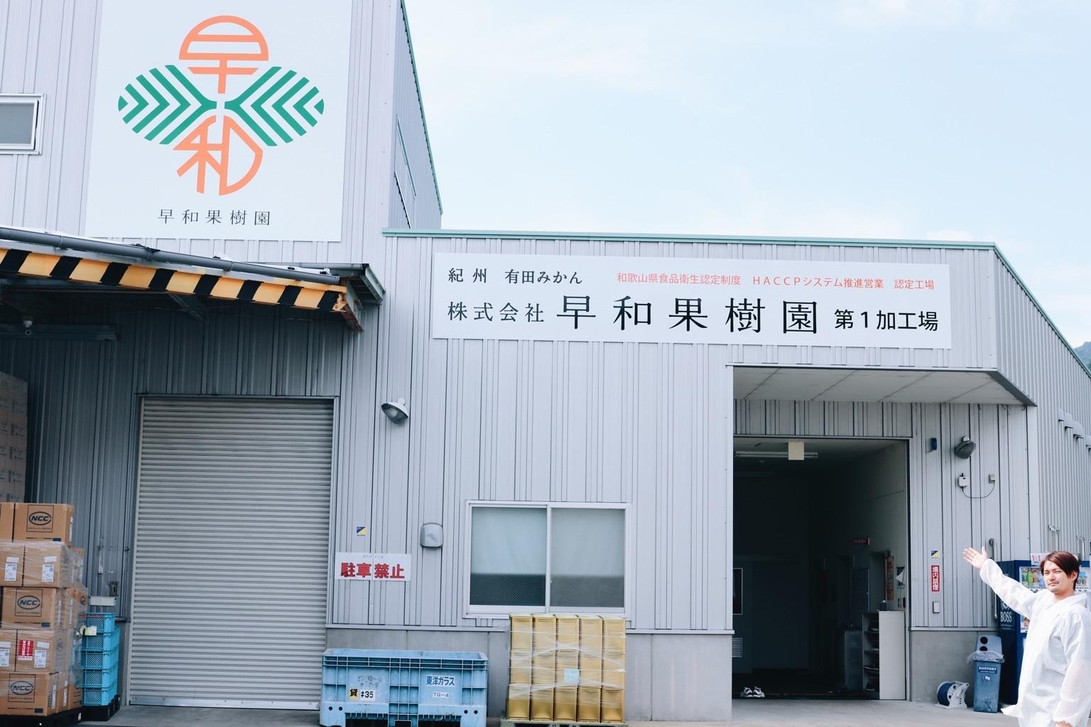 早和果樹園第一加工場入口
