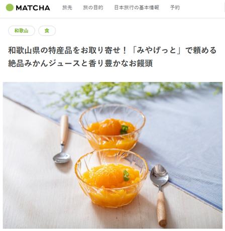 出典: MATCHA 訪日外国人観光客向けWebマガジン