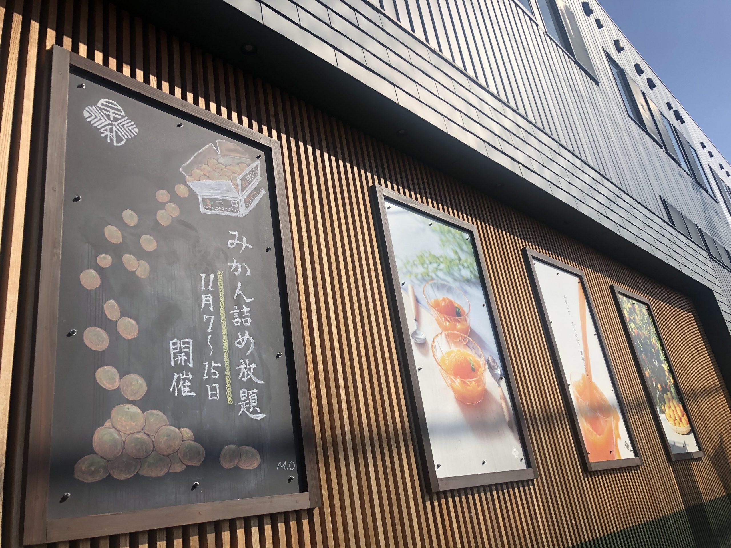 早和果樹園の壁に設置されている、大きな看板&黒板。黒板には店長力作の詰め放題のイラストが描かれている。