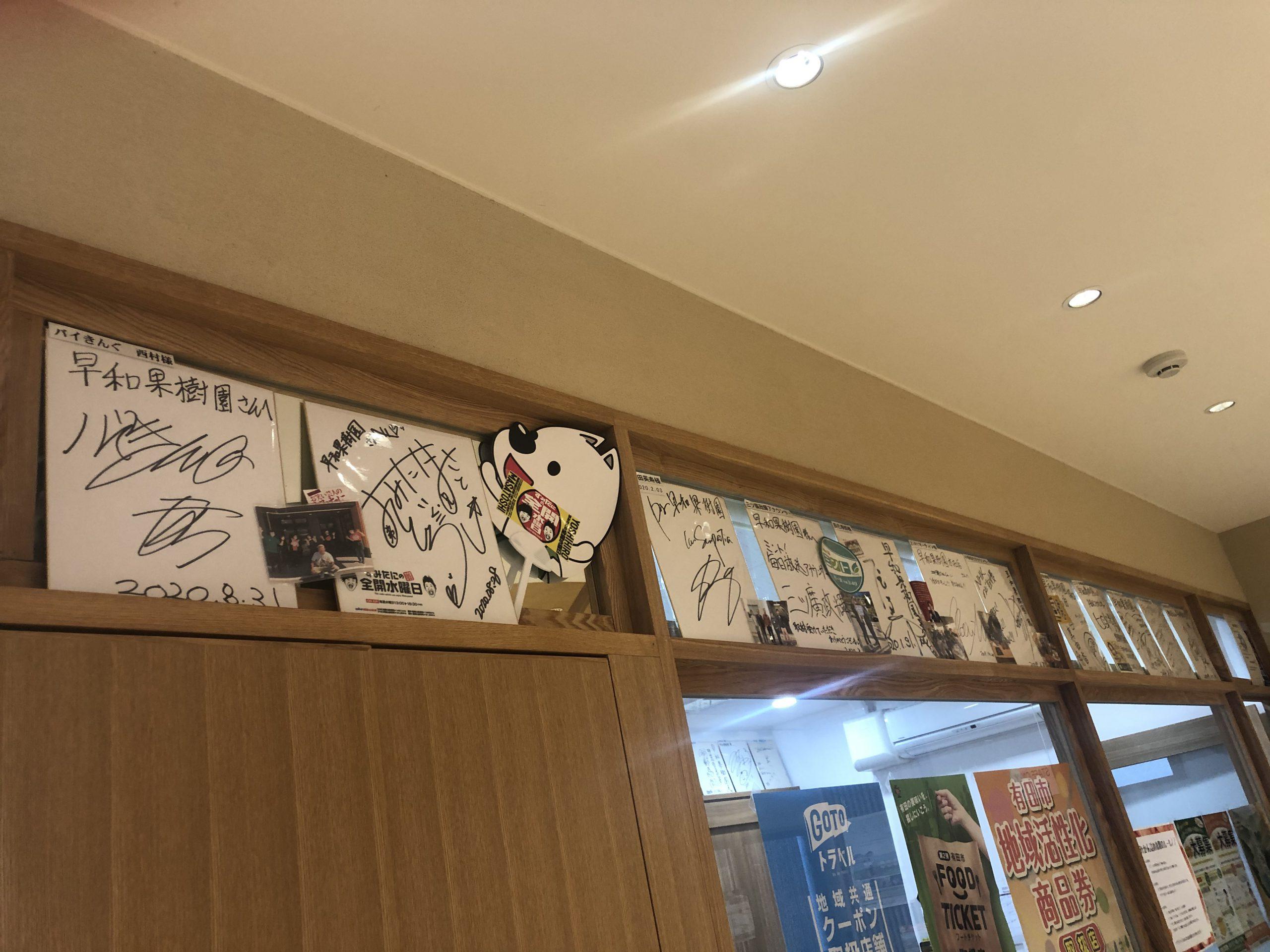 ショップのレジ後方に並んでいる、来店下さった有名な方々の色紙や写真。ご来店の際にはぜひチェックしてみてください!