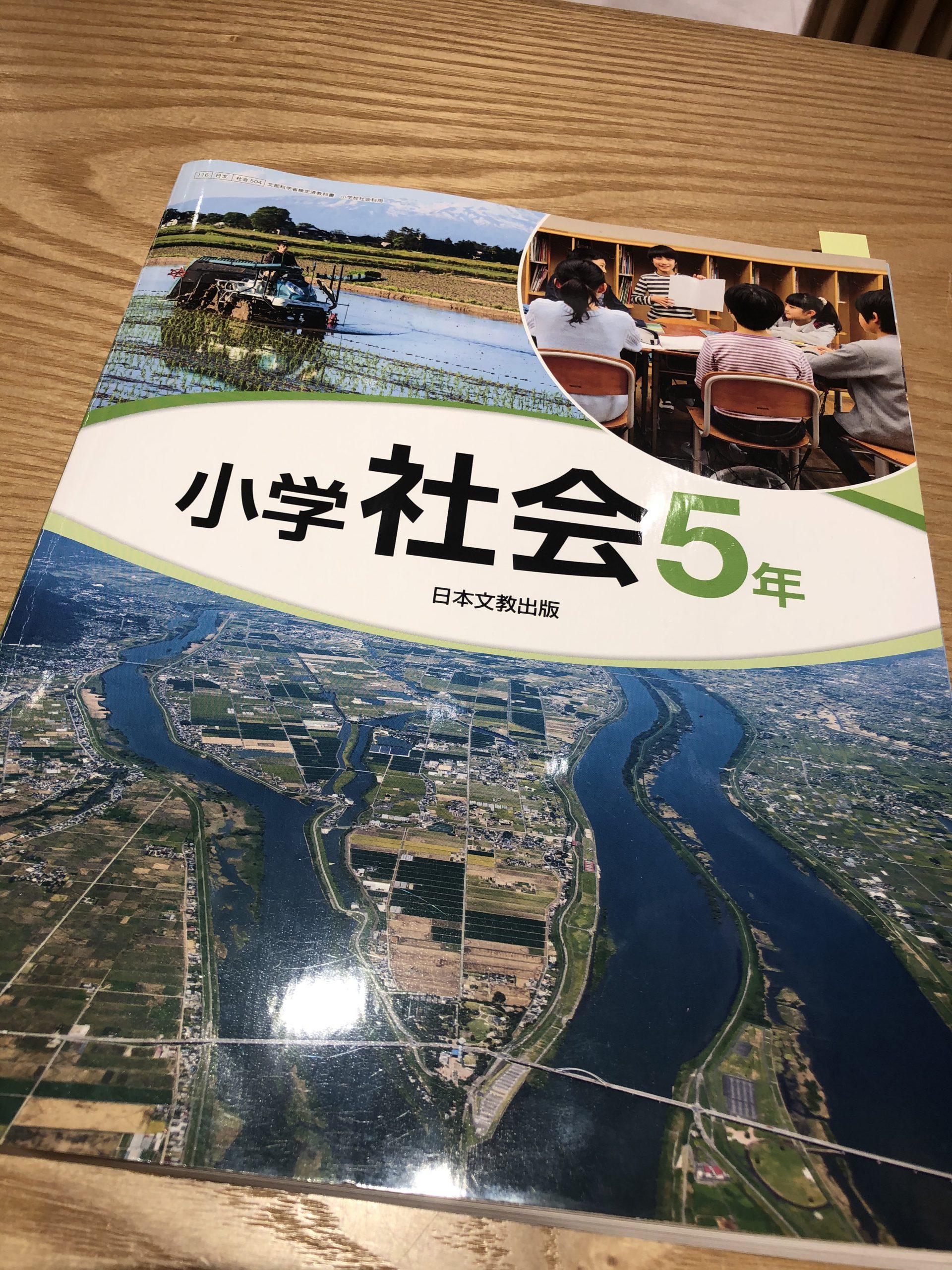 日本文教出版の小学社会5年生の教科書。