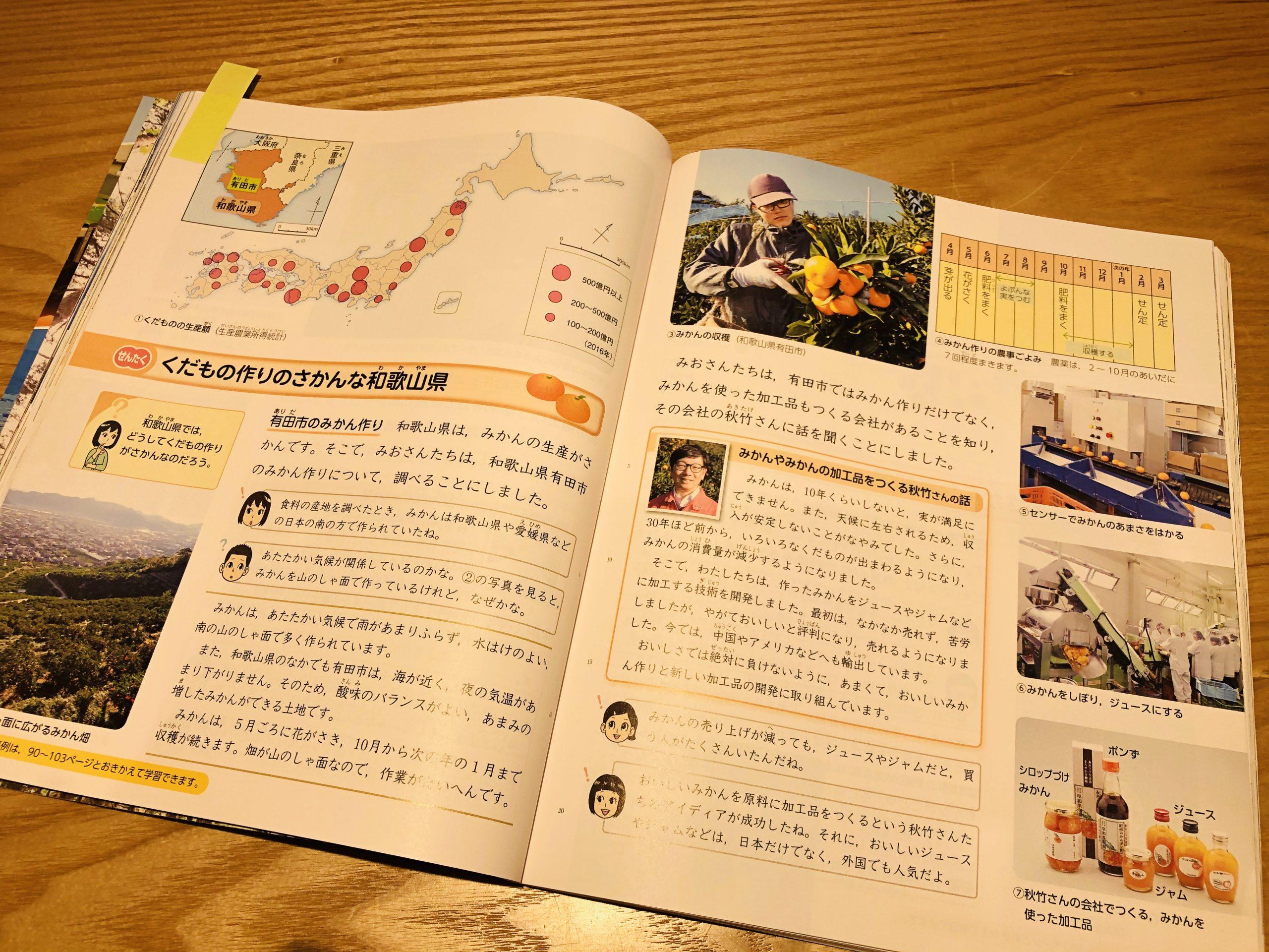 全国の小学5年生の社会科の教科書にに和歌山県を代表して早和果樹園が取り上げられている。社長秋竹のお話も掲載されている。