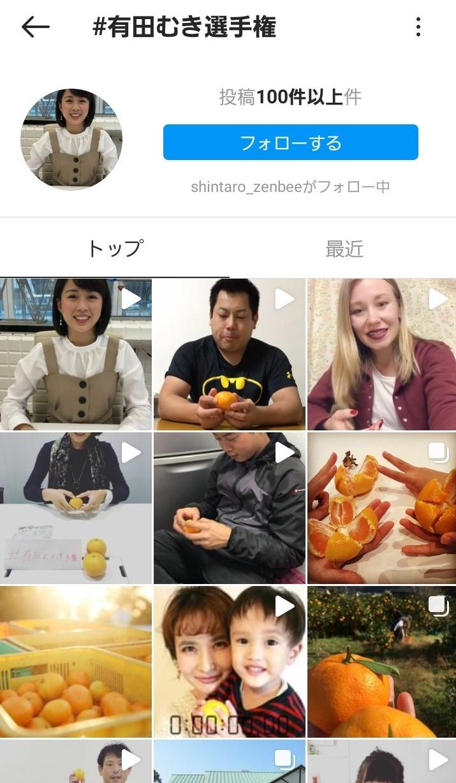 2018年に開催された有田むき選手権 Instagramにてたくさんの挑戦者がキャンペーンに参加しました。