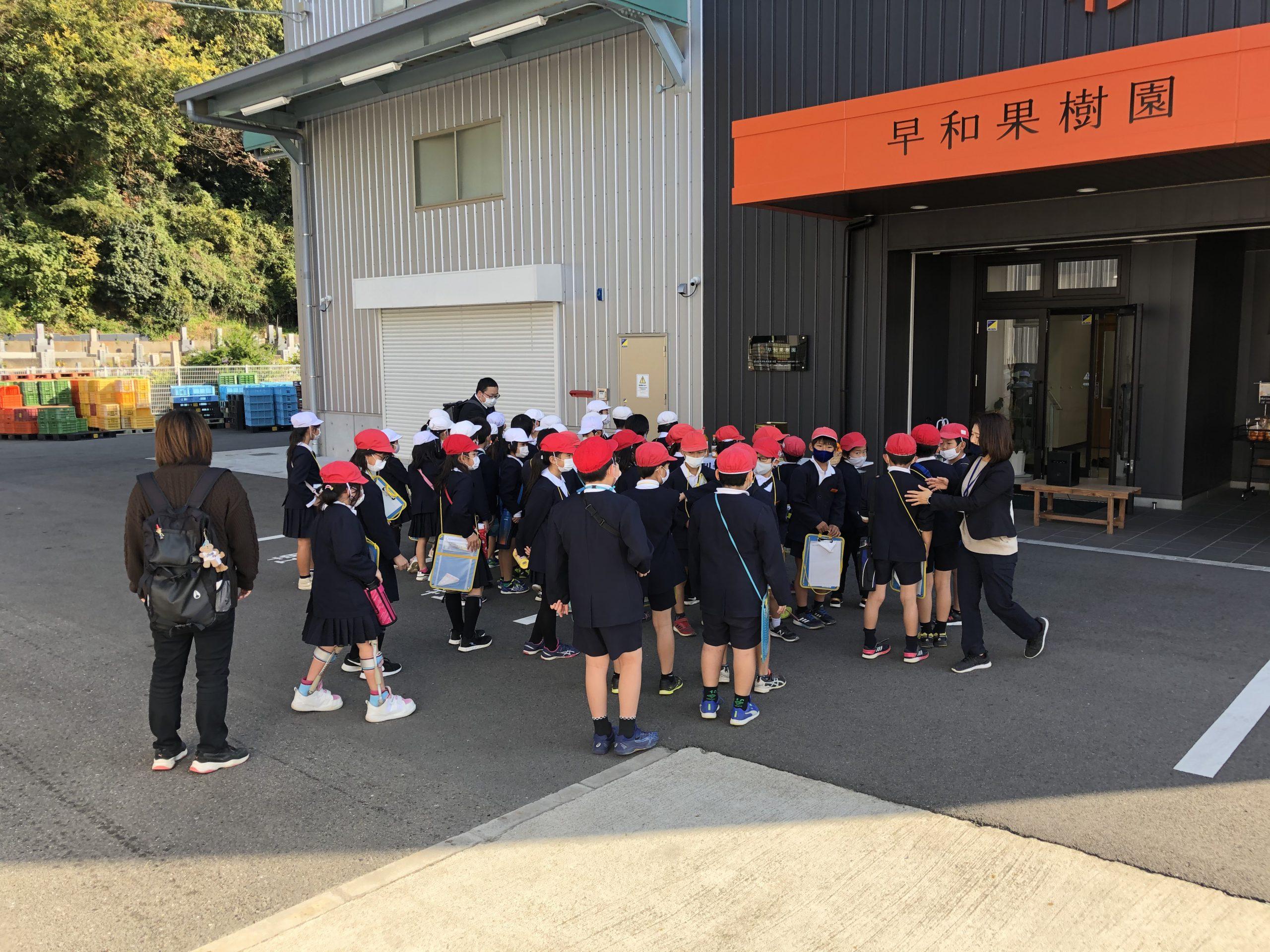 まずは、早和果樹園の正面玄関前で集合!学校から歩いてやってきてくれました。