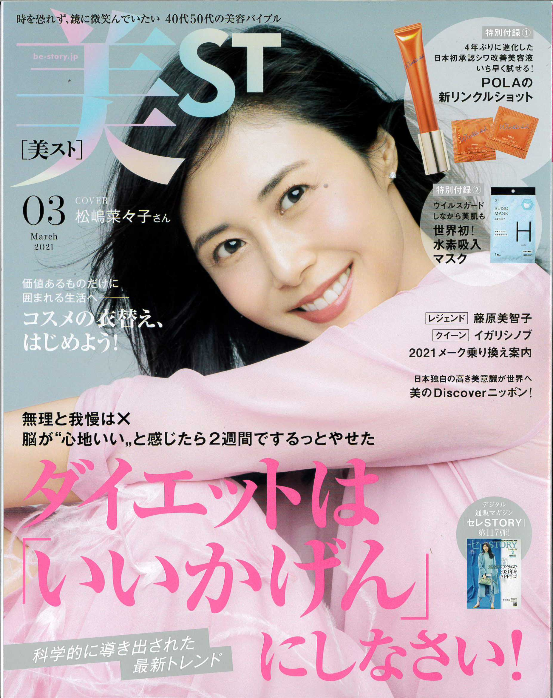 美ST(美容雑誌)2021年3月号の画像です。松嶋菜々子さんが表紙です。