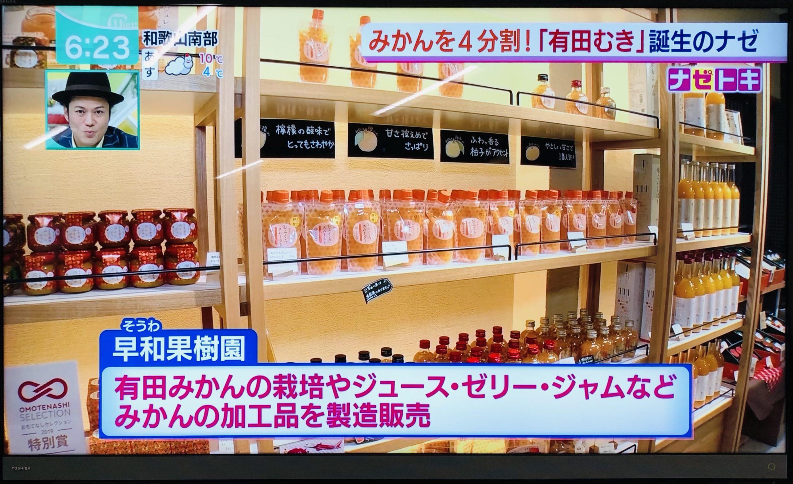 有田みかんの加工品製造を行う早和果樹園の紹介