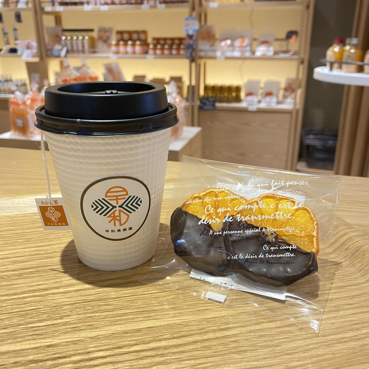 早和果樹園本社店のテイクアウトメニュー、みかん茶とチョコがけのセット