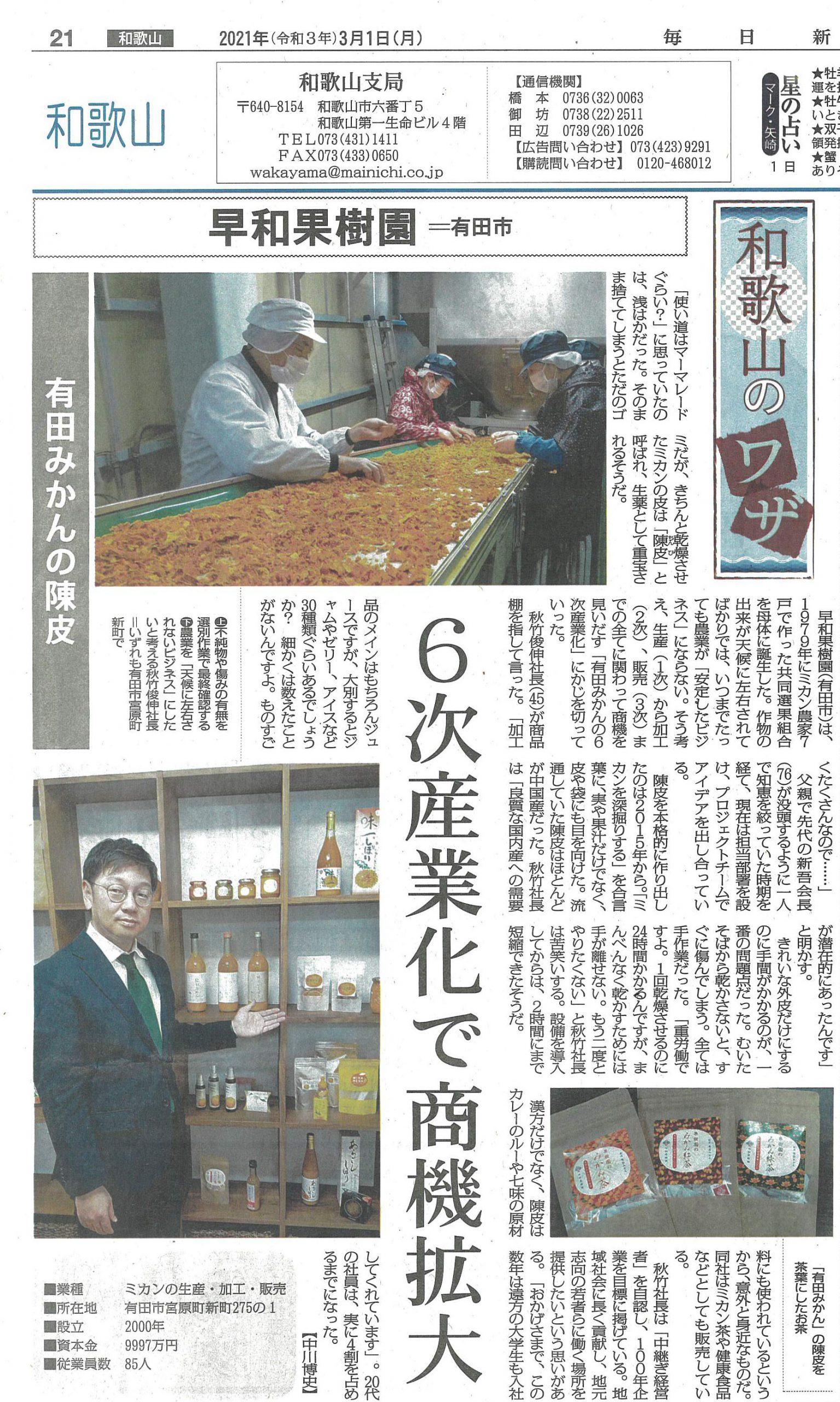 朝日新聞(2021年3月1日発行)にて早和果樹園の取り組みが紹介されました。