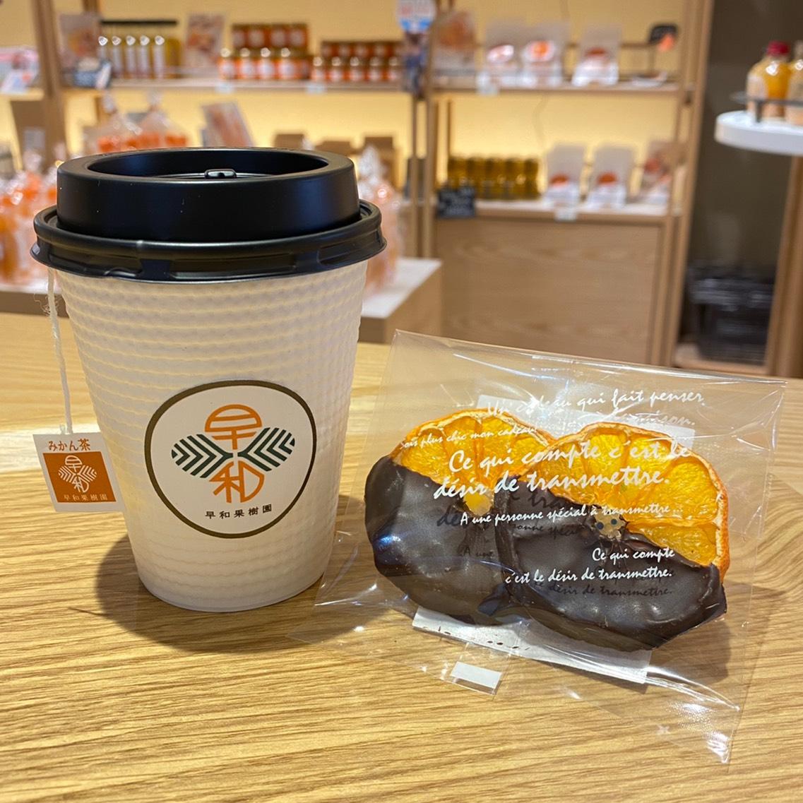 テイクアウトのカフェメニュー みかん茶(ホット)とドライフルーツ有田みかんのチョコレートがけのセット 550円