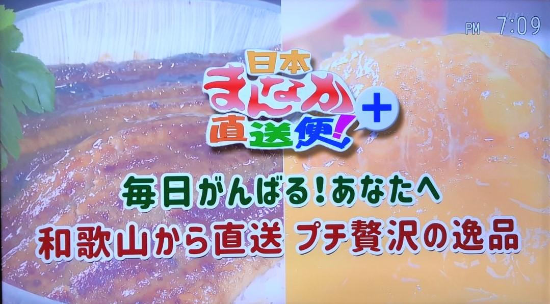 日本まんなか直送便+(プラス)にて、早和果樹園のお試しみかんセットが紹介されました!