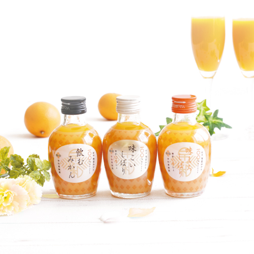 有田みかんの味わいを楽しく飲み比べ♪ 果物飲料が好きなお父さんには「有田みかんジュース飲み比べ8本ギフト」!