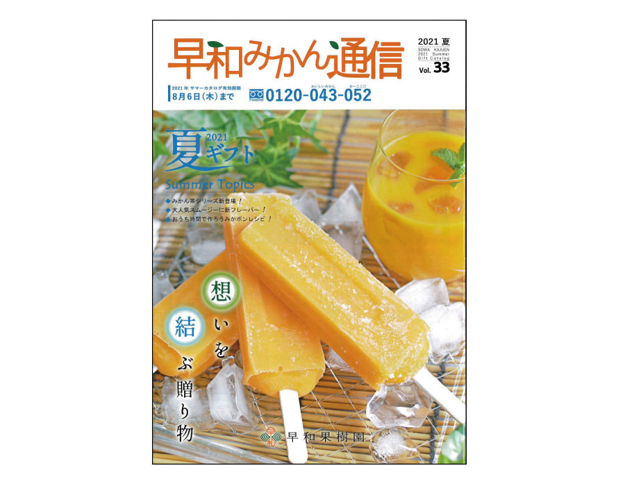 早和果樹園の情報やお中元ギフトの紹介など内容盛りだくさんな夏カタログ「早和みかん通信」