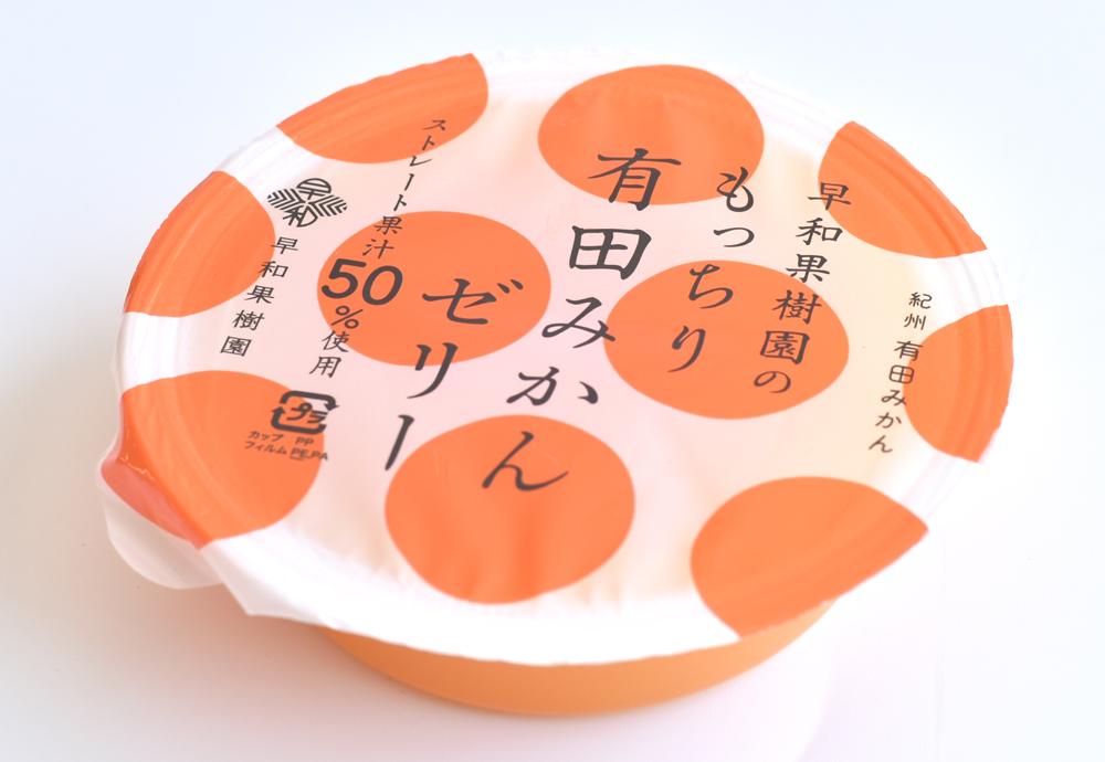 新商品!「早和果樹園のもっちり有田みかんゼリー」の登場です♪