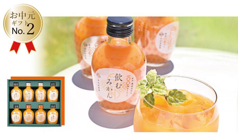 有田みかんジュース飲み比べ8本ギフト