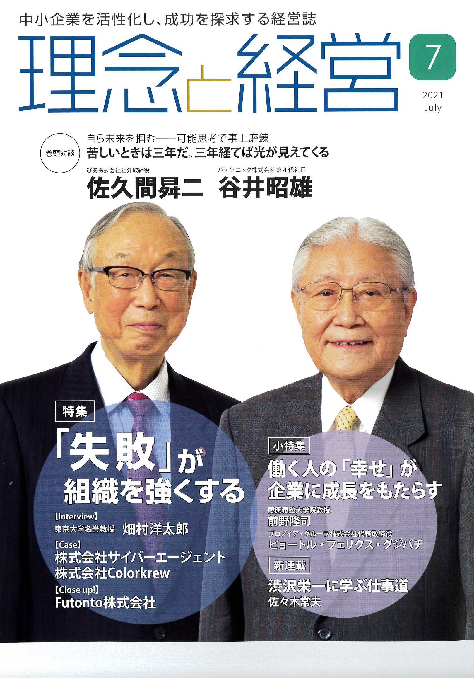 「理念と経営」令和3年7月号 株式会社コスモ教育出版 令和3年6月21日発行