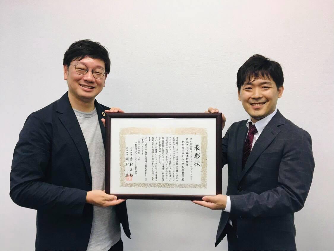表彰状を頂きました!嬉しそうな社長