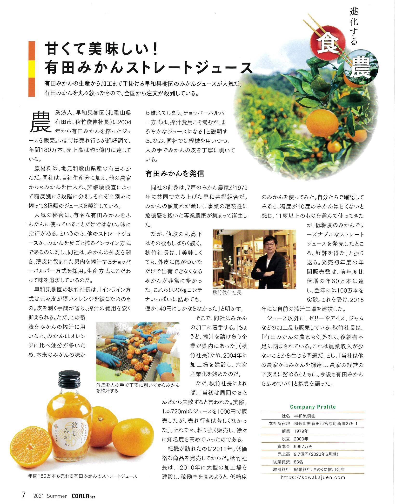 早和果樹園紹介ページはこちら(p.7)