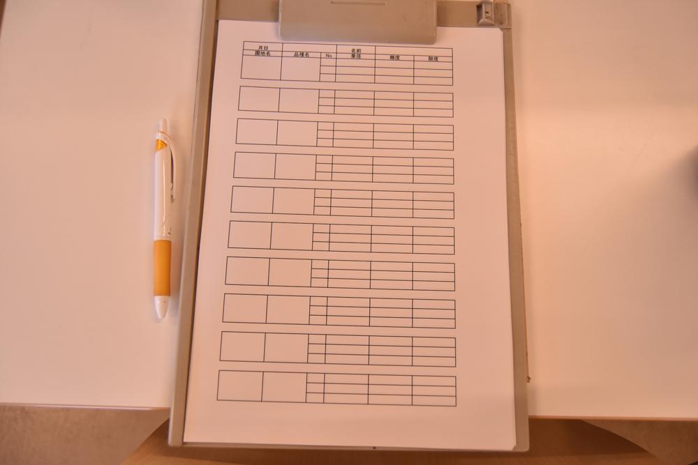 計測数値を記載していく表がこちら